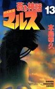 本島幸久の、漫画、蒼き神話マルスの最終巻です。