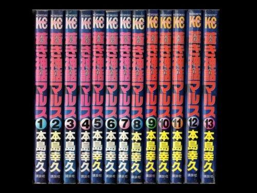 コミックセットの通販は[漫画全巻セット専門店]で!1: 蒼き神話マルス 本島幸久