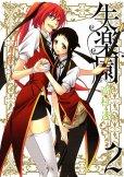 失楽園、単行本2巻です。マンガの作者は、尚村透です。