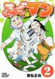 ふぐマン、単行本2巻です。マンガの作者は、徳弘正也です。