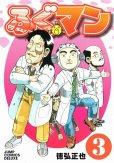 ふぐマン、コミック本3巻です。漫画家は、徳弘正也です。