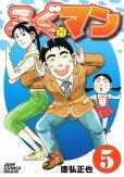 徳弘正也の、漫画、ふぐマンの表紙画像です。