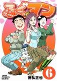 徳弘正也の、漫画、ふぐマンの最終巻です。