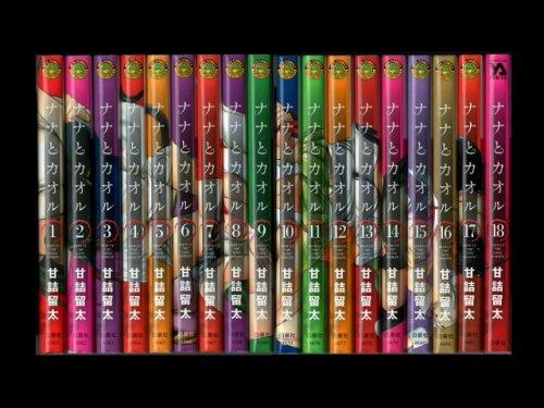 コミックセットの通販は[漫画全巻セット専門店]で!1: ナナとカオル 甘詰留太