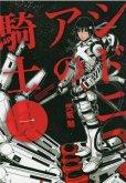 シドニアの騎士、コミック1巻です。漫画の作者は、弐瓶勉です。