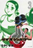 ライスショルダー、コミック本3巻です。漫画家は、なかいま強です。