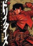 ドリフターズ、漫画本の1巻です。漫画家は、平野耕太です。