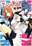 けんぷファー、単行本2巻です。マンガの作者は、橘由宇です。