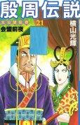 横山光輝の、漫画、殷周伝説の表紙画像です。