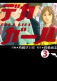 デカガール、コミック本3巻です。漫画家は、芳崎せいむです。