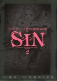 古代ローマ格闘暗獄譚シン、単行本2巻です。マンガの作者は、信濃川日出雄です。