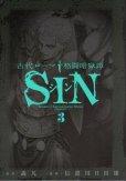 古代ローマ格闘暗獄譚シン、コミック本3巻です。漫画家は、信濃川日出雄です。