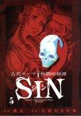 信濃川日出雄の、漫画、古代ローマ格闘暗獄譚シンの表紙画像です。