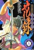 裏宗家四代目服部半蔵花録、コミック本3巻です。漫画家は、かねた丸です。