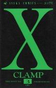 X(エックス)、コミック本3巻です。漫画家は、CLAMPです。