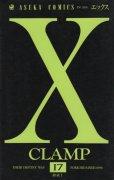 CLAMPの、漫画、X(エックス)の表紙画像です。