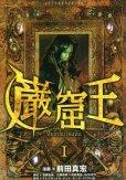 巌窟王、コミック1巻です。漫画の作者は、前田真宏です。