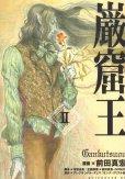 巌窟王、単行本2巻です。マンガの作者は、前田真宏です。