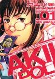 アキバ署、コミック1巻です。漫画の作者は、瀬尾浩史です。