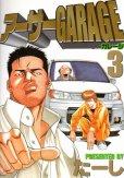 アーサーガレージ、コミック本3巻です。漫画家は、たーしです。