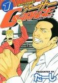 熱血中古屋魂アーサーガレージ、コミック1巻です。漫画の作者は、たーしです。
