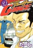 熱血中古屋魂アーサーガレージ、コミック本3巻です。漫画家は、たーしです。