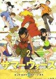 サマーウォーズキングカズマVSクイーンオズ、単行本2巻です。マンガの作者は、上田夢人です。