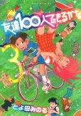 友達100人できるかな、コミック本3巻です。漫画家は、とよ田みのるです。