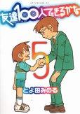 とよ田みのるの、漫画、友達100人できるかなの最終巻です。