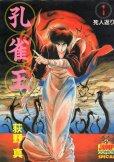孔雀王、コミック1巻です。漫画の作者は、荻野真です。