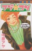 ラブコン、コミック1巻です。漫画の作者は、中原アヤです。