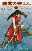 精霊の守り人、コミック1巻です。漫画の作者は、藤原カムイです。