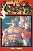 バロンゴングバトル、コミック本3巻です。漫画家は、田口雅之です。