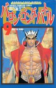 田口雅之の、漫画、バロンゴングバトルの最終巻です。