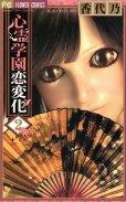 心霊学園恋変化、単行本2巻です。マンガの作者は、香代乃です。