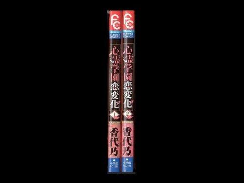 コミックセットの通販は[漫画全巻セット専門店]で!1: 心霊学園恋変化 香代乃
