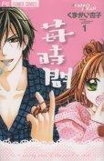 苺時間、コミック1巻です。漫画の作者は、くまがい杏子です。