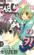 恋じゃないのダ、コミック1巻です。漫画の作者は、七島佳那です。