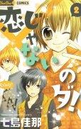 恋じゃないのダ、単行本2巻です。マンガの作者は、七島佳那です。