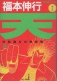 天天和通りの快男児、コミック1巻です。漫画の作者は、福本伸行です。