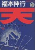 天天和通りの快男児、単行本2巻です。マンガの作者は、福本伸行です。