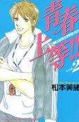 青春上等、単行本2巻です。マンガの作者は、松本美緒です。