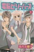 電脳ビリーバーズ、コミック本3巻です。漫画家は、海月志穂子です。
