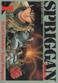 スプリガン、コミック1巻です。漫画の作者は、皆川亮二です。