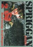 スプリガン、単行本2巻です。マンガの作者は、皆川亮二です。