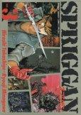 スプリガン、コミック本3巻です。漫画家は、皆川亮二です。