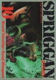 皆川亮二の、漫画、スプリガンの表紙画像です。