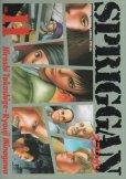 皆川亮二の、漫画、スプリガンの最終巻です。