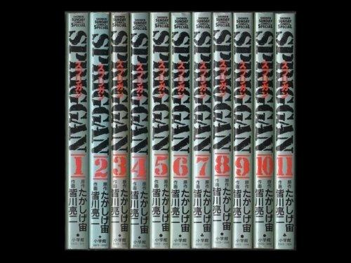 コミックセットの通販は[漫画全巻セット専門店]で!1: スプリガン 皆川亮二