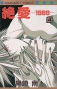 尾崎南の、漫画、絶愛1989の表紙画像です。